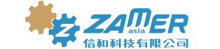 ZAMER / 信和科技有限公司